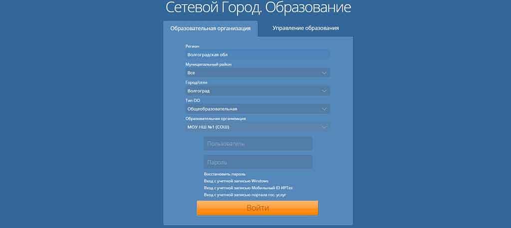 Электронные дневники в Волгограде