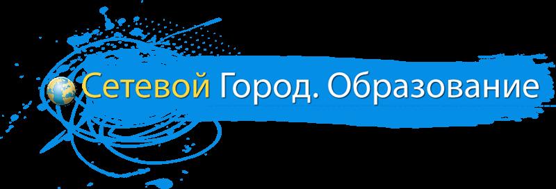 Образование в школах России
